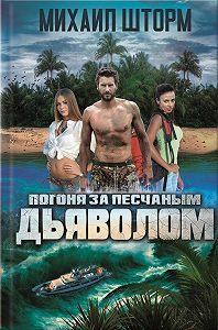 Михаил Шторм -Погоня за песчаным дьяволом