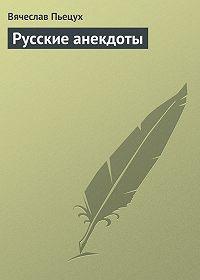 Вячеслав Пьецух -Русские анекдоты