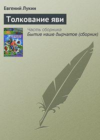 Евгений Лукин -Толкование яви