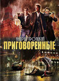 Андрей Троицкий -Приговоренные