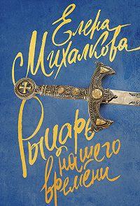 Елена Михалкова -Рыцарь нашего времени