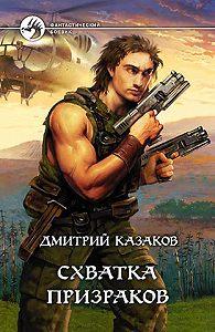 Дмитрий Казаков -Схватка призраков