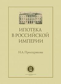 Наталия Проскурякова -Ипотека в Российской империи