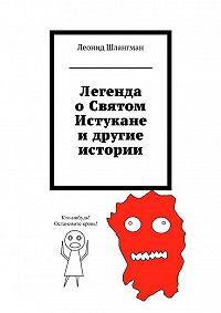 Леонид Шлангман - Легенда оСвятом Истукане идругие истории