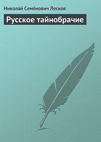 Николай Лесков -Русское тайнобрачие