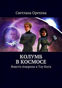Светлана Орехова -Колумб вкосмосе