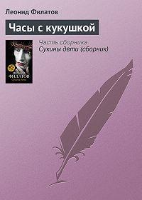 Леонид Алексеевич Филатов -Часы с кукушкой