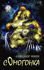 Александр Ионов -Сомогонка