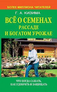 Галина Кизима - Все о семенах, рассаде и богатом урожае