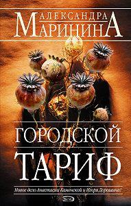 Александра Маринина -Городской тариф
