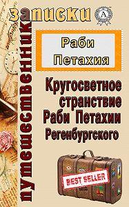 Раби Петахия -Кругосветное странствие Раби Петахии Регенсбургского