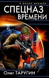 Олег Витальевич Таругин -Спецназ времени