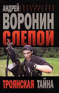 Андрей Воронин - Троянская тайна
