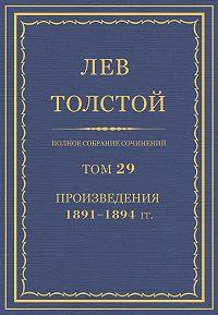 Лев Толстой -Полное собрание сочинений. Том 29. Произведения 1891–1894 гг.