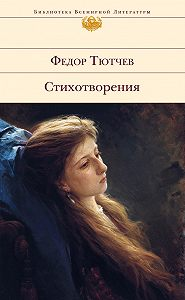 Федор Тютчев -Стихотворения