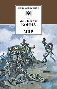 Лев Николаевич Толстой -Война и мир. Том 1
