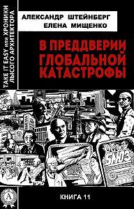 Александр Штейнберг -В преддверии глобальной катастрофы