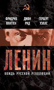 Герберт Уэллс -Ленин. Вождь мировой революции (сборник)