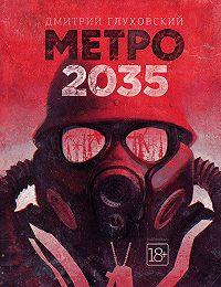 Дмитрий Глуховский -Метро2035