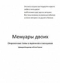 Владимир Давыдов -Мемуары двоих
