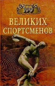Берт Шугар -100 великих спортсменов