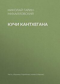 Николай Гарин-Михайловский -Кучи Кантхегана