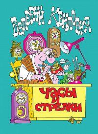 Валерий Квилория - Часы и стрелки