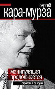 Сергей Кара-Мурза -Манипуляция продолжается. Стратегия разрухи
