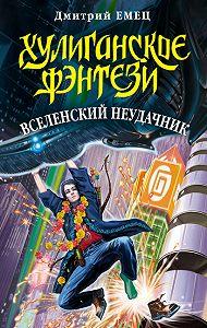 Дмитрий Емец -Вселенский неудачник