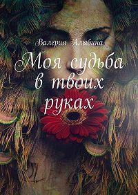 Валерия Алыбина -Моя судьба втвоих руках
