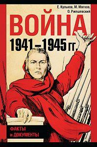 Олег Ржешевский -Война 1941–1945 гг. Факты и документы