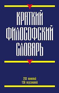 Галина Кириленко -Краткий философский словарь