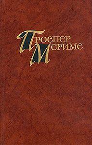 Проспер Мериме -Видение Карла XI