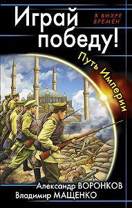 Владимир Мащенко -Играй победу! Путь Империи