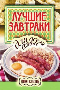 Елена Анатольевна Бойко -Лучшие завтраки для всей семьи