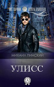 Михаил Пинский -Улисс