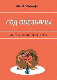 Маркер Женя -Год обезьяны, или Клад купца Трофимова