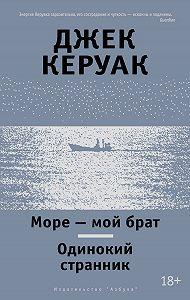 Джек Керуак -Море – мой брат. Одинокий странник (сборник)