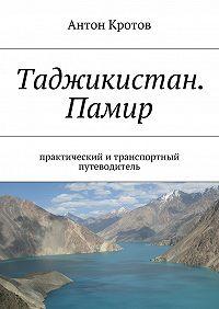 Антон Кротов - Таджикистан. Памир