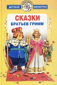 Якоб и Вильгельм Гримм -Сова