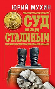Юрий Мухин -Суд над Сталиным