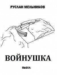 Руслан Мельников -Войнушка