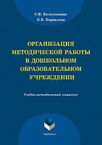 Светлана Багаутдинова -Организация методической работы в дошкольном образовательном учреждении