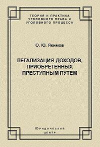 О. Якимов - Легализация доходов, приобретенных преступным путем