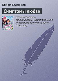 Ксения Беленкова -Симптомы любви