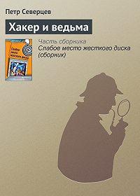 Петр Северцев -Хакер и ведьма