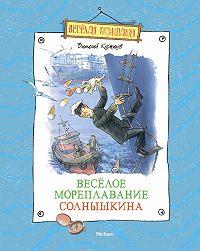 Виталий Коржиков -Весёлое мореплавание Солнышкина
