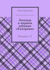 Роман Грабовский -Легенда опервом дзёнине «Катерина». Рассказы 1–3