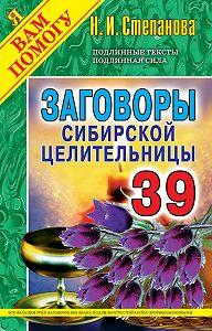 Наталья Ивановна Степанова - Заговоры сибирской целительницы. Выпуск 39