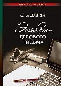 Олег Давтян -Этикет делового письма